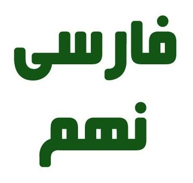 المپیاد فارسی پایه نهم