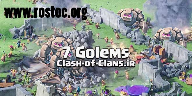 استراتژی حمله با ۷ گالم