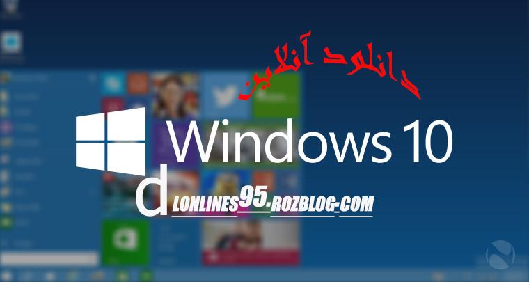 دانلود نسخه فشرده ویندوز 10