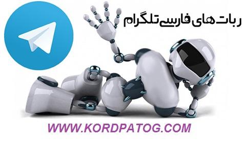 معرفی ربات های تلگرام(Telegram bot)