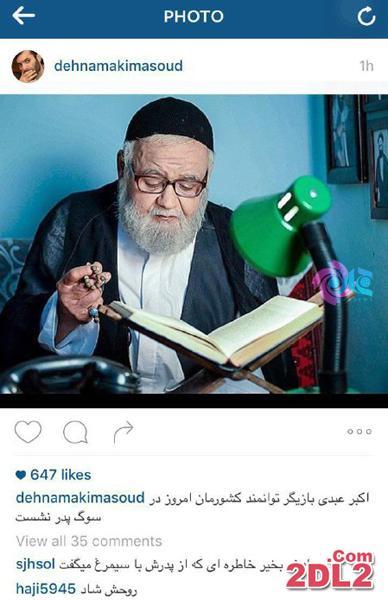 اکبر عبدی پدرش را از دست داد! + عکس