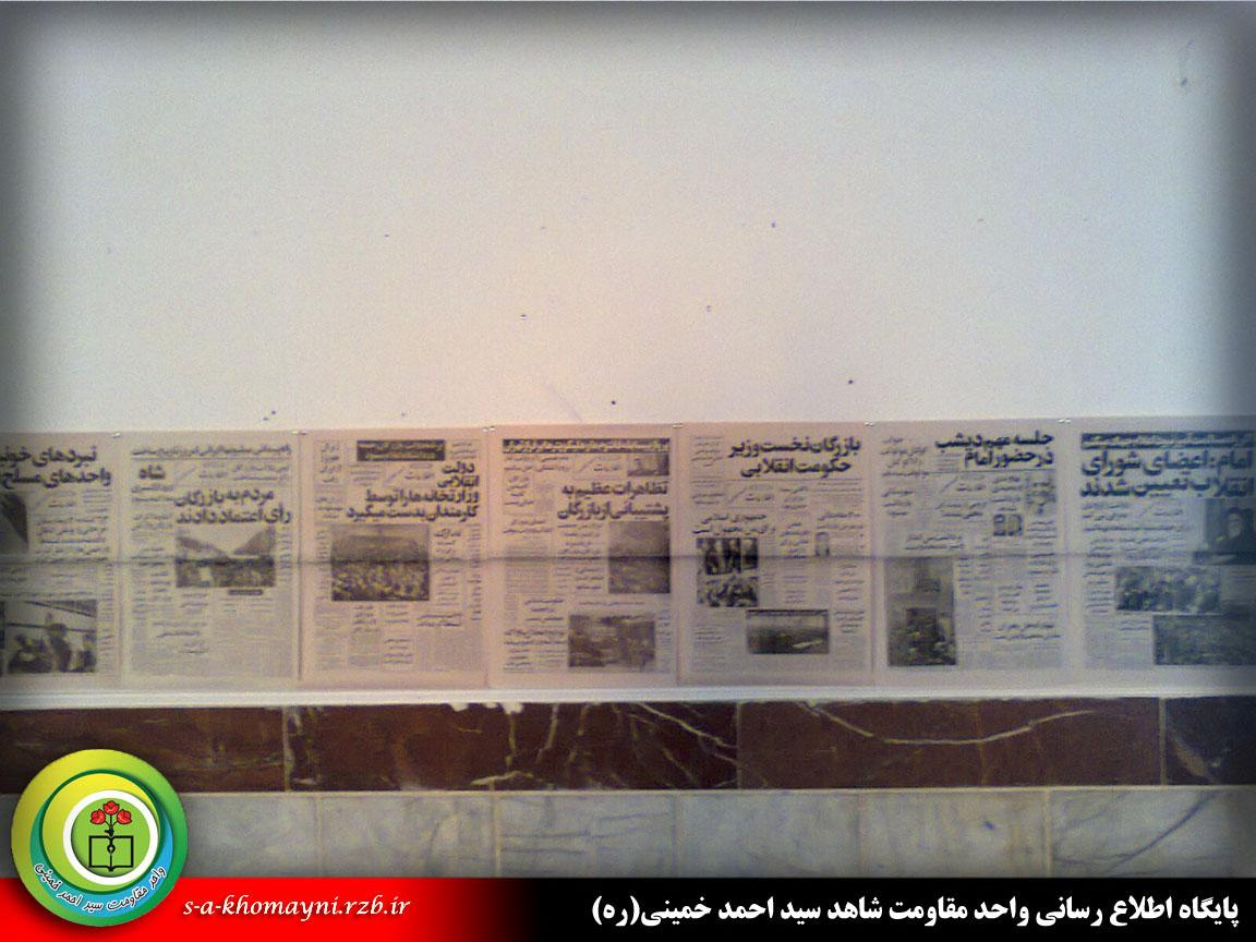 روزنامه کیهان و اطلاعات دهه فجر
