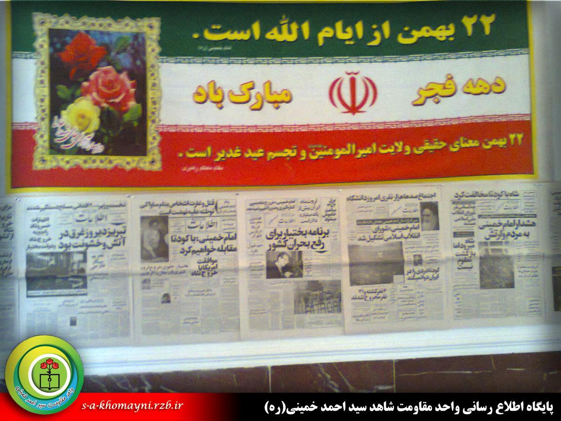 برگزاری نمایشگاه سیر روزنامه کیهان و اطلاعات