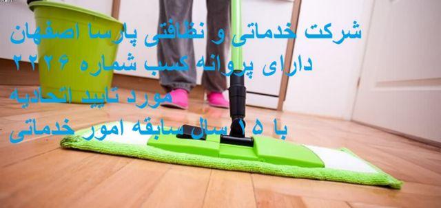 نظافت-32647796-32649103-اصفهان-پارسا