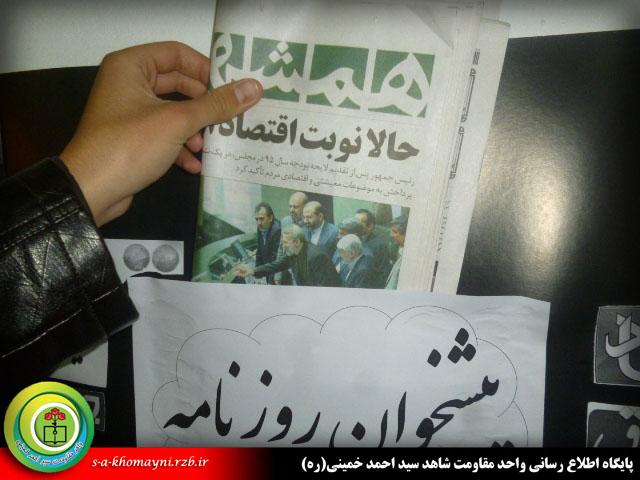 پیشخوان روزنامه واحد مقاومت سید احمد خمینی