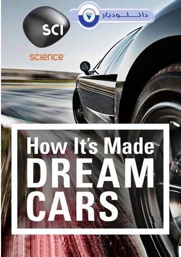 فصل سوم مستند چگونگی ساخت ماشین های رویایی How Its Made Dream Cars S03+دانلود
