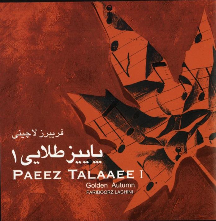 Paeez Tanhaee