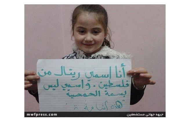 عکس/ دختر فلسطینی رسانههای ضد سوری را رسوا کرد