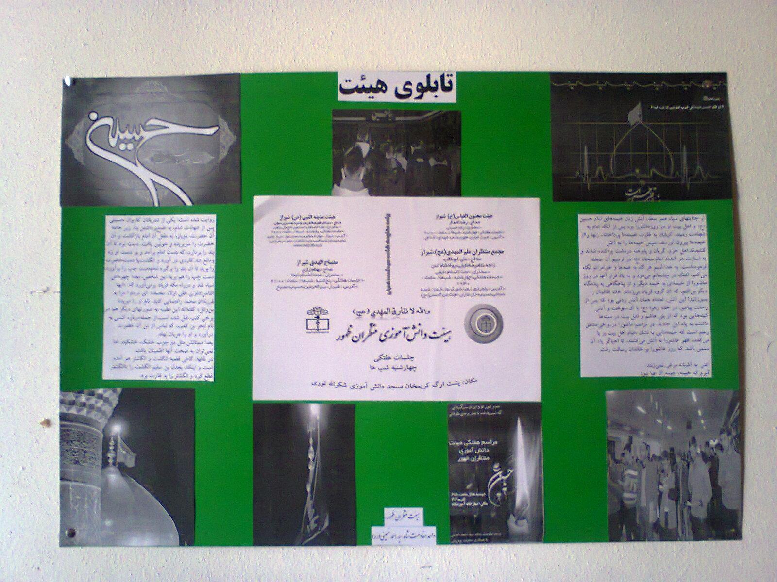 تابلوی هیئت منتظران ظهور - واحد شاهد سید احمد خمینی