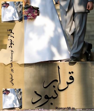 رمان هما پور اصفهانی بنام قرار نبود