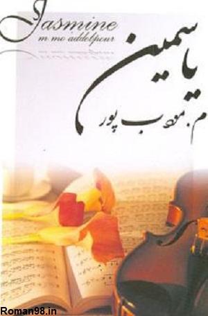 رمان معروف م مودب پور به نام یاسمین