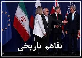 ایران و 1+5 بر سر «راهحلها» به تفاهم رسیدند