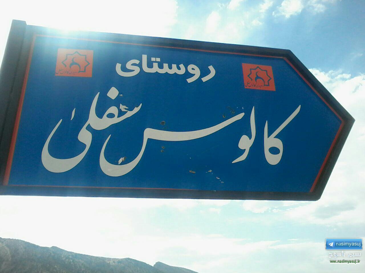 تصاویری از روستای کالوس سفلی از توابع شهرستان بویراحمد