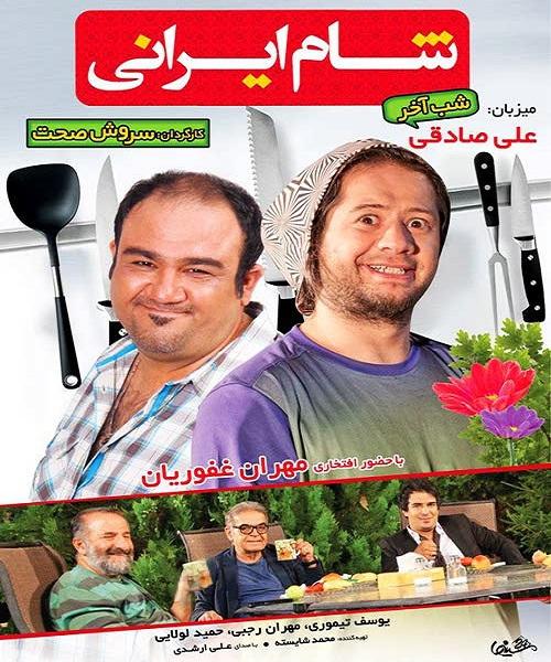 دانلود شب آخر شام ایرانی فصل 7 با میزبانی علی صادقی