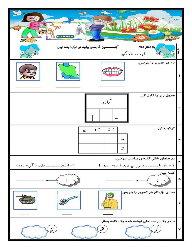 ارزشیابی فارسی (پایه ی دوم )