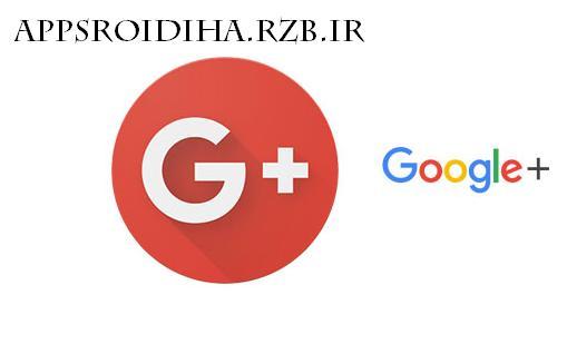 دانلود برنامه گوگل پلاس Google+