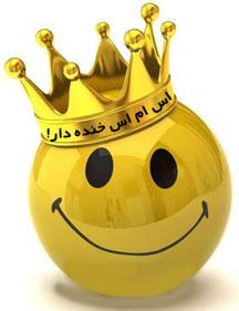 http://rozup.ir/view/1283115/sms97-funny-jazzaab-ir.jpg