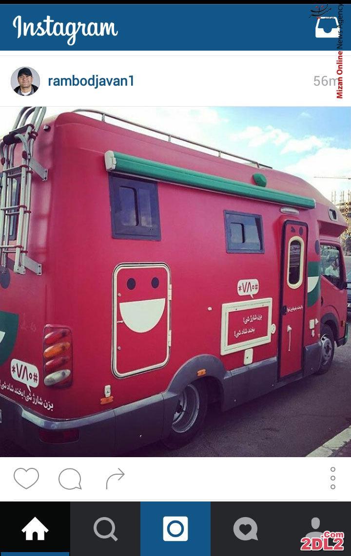 خندوانه با ماشین ون به سراغ مردم می رود!! + عکس