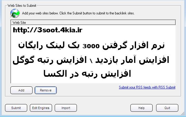 قوی ترین نرم افزار گرفتن 3000 هزار بک لینک