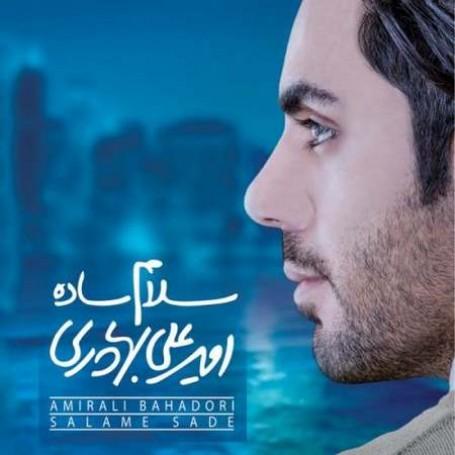 دانلود آهنگ امیر علی بهادری به نام نگران نباش
