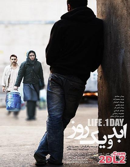 دانلود فیلم ابد و یک روز با کیفیت عالی | فیلم ایرانی