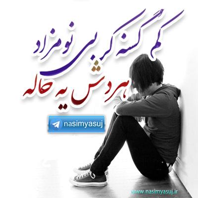 آهنگ لری کر بی نومزاد با صدای احمدرضا قنبری