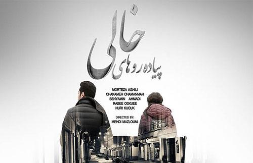 فیلم سینمایی پیاده روهای خالی +عکس بازیگران