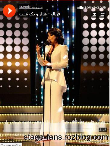 دانلود اجرای فریال اهنگ هزار و یک شب در مسابقه استیج Stage Manoto