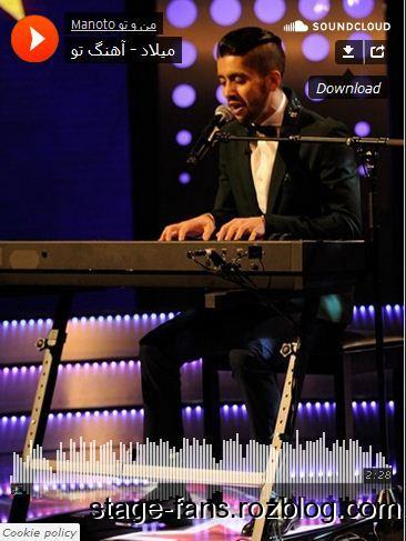 دانلود اجرای میلاد اهنگ آهنگ تو در مسابقه استیج Stage Manoto