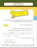 آزمون ریاضی سوم - بهمن ماه