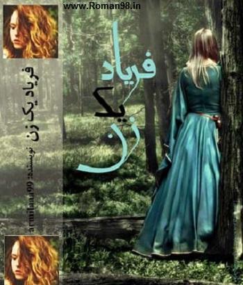 رمان پرمخاطب Armilaaa99 بنام فریاد یک زن
