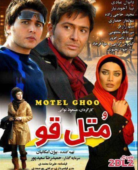 دانلود فیلم متل قو با کیفیت عالی | فیلم ایرانی