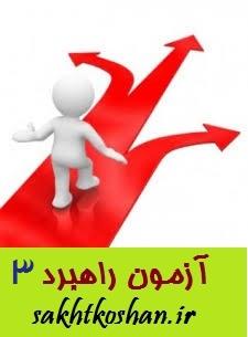 آزمون راهبرد (3 )