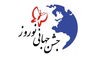 آشنایی با جشن جهانی نوروز