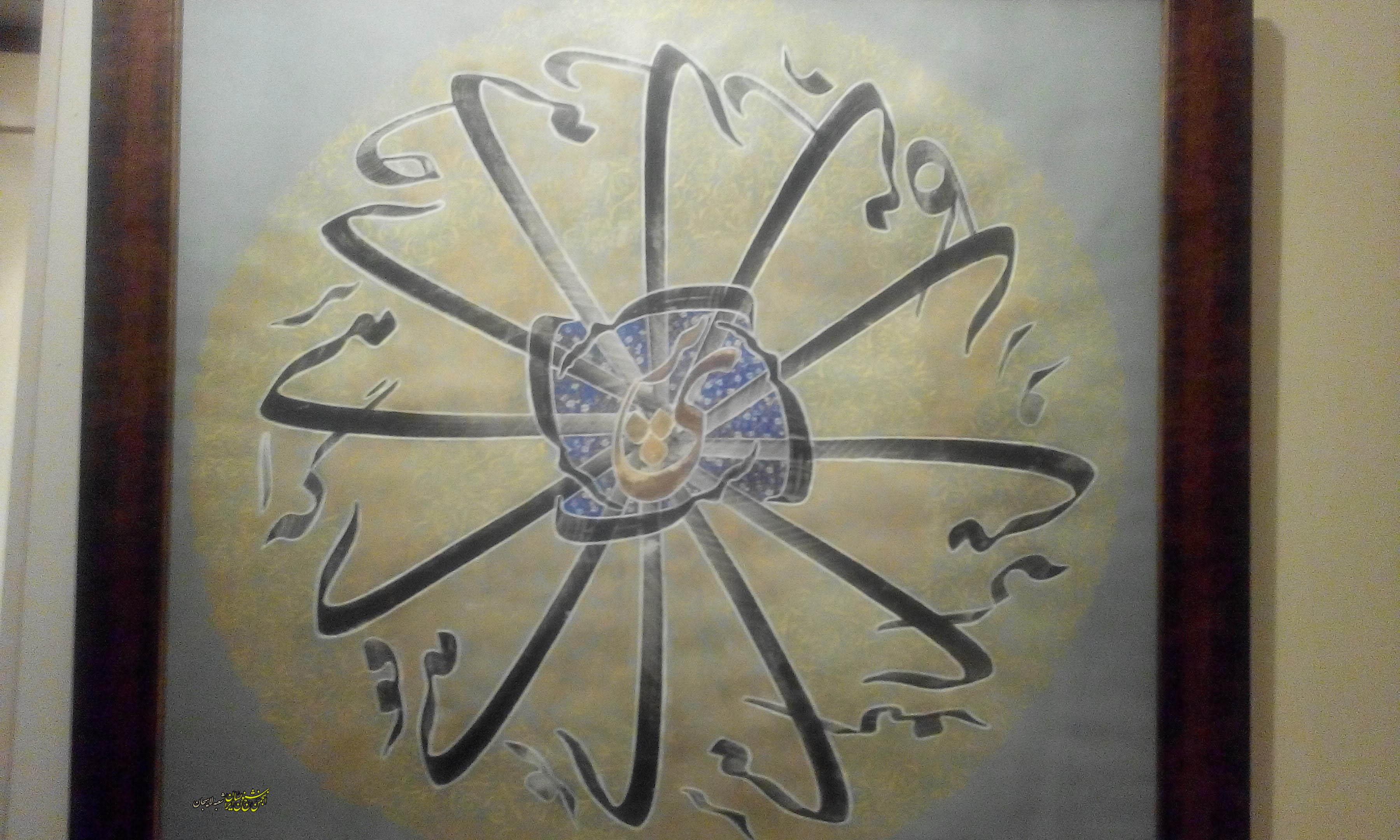 آثار نمایشگاه خوشنویسی خانم حمیرا حیدری -اردیبهشت94