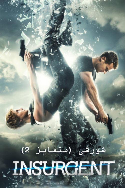 دانلود فیلم دوبله فارسی شورشی Insurgent 2015