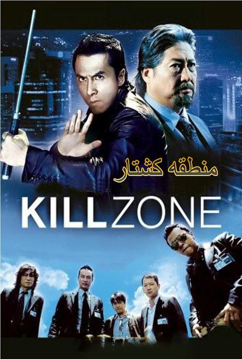 دانلود فیلم دوبله فارسی منطقه کشتار Kill Zone 2005