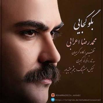 دانلود آهنگ بگو کجایی از محمدرضا اعرابی با لینک مستقیم