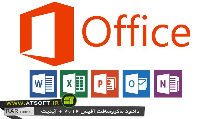 دانلود نسخه نهایی آفیس 2016 - Microsoft Office 2016 Pro Plus