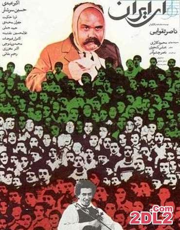 فیلم ای ایران اکبر عبدی