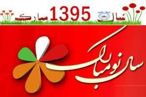 اس ام اس تبریک عید نوروز 95