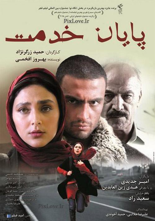 دانلود فیلم ایرانی پایان خدمت با کیفیت عالی