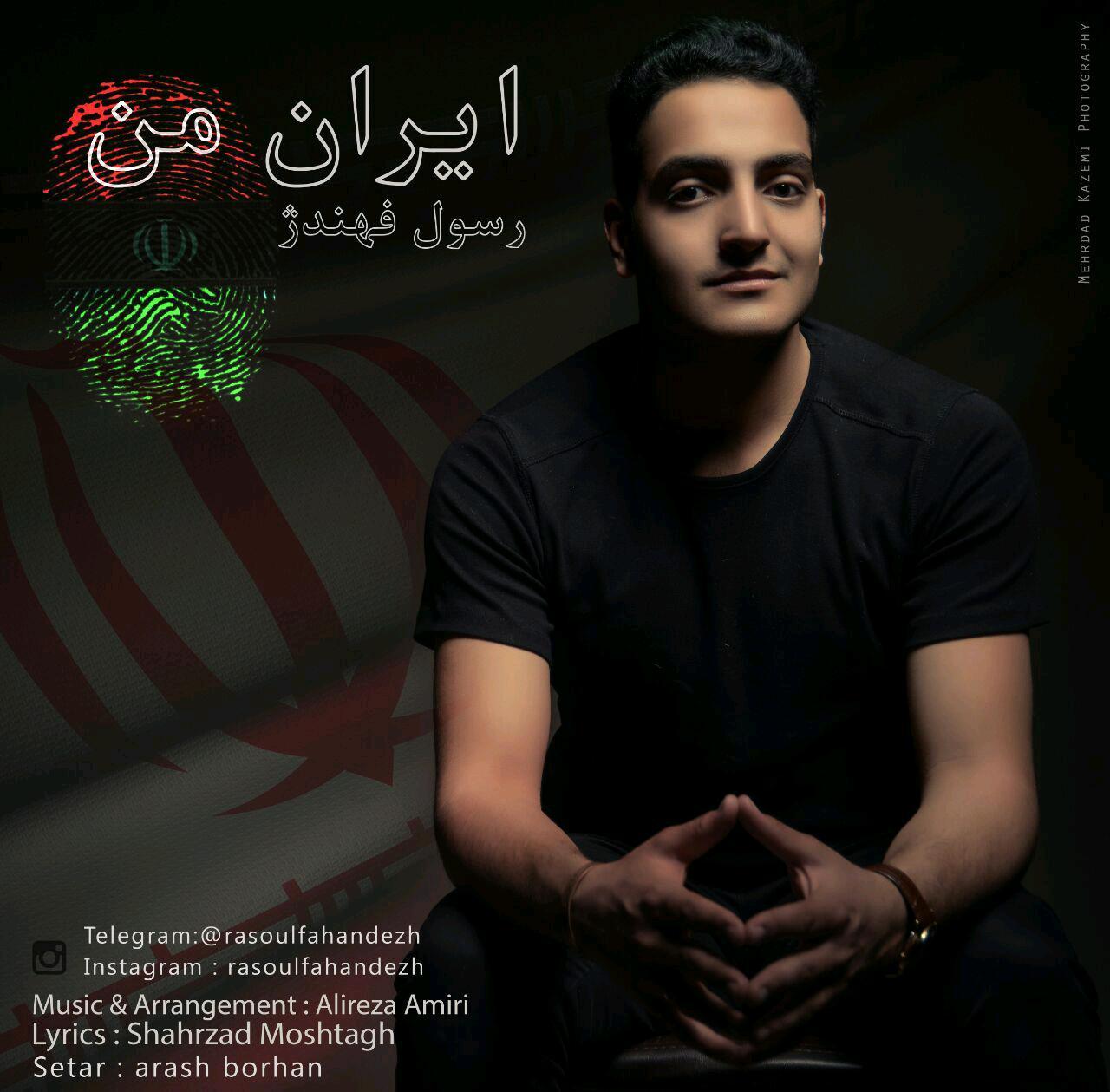 دانلود آهنگ جدید رسول فهندژ به نام ایران من