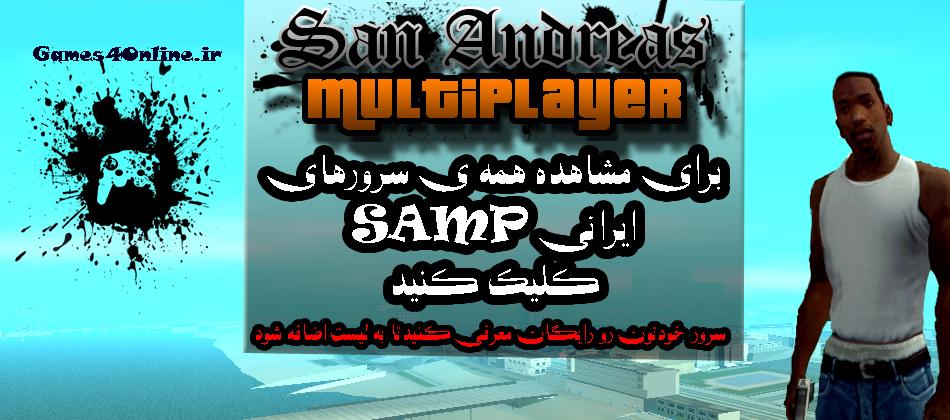 ليست سرورهاي SAMP