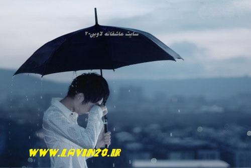 اس ام اس جدید عاشقانه بارانی