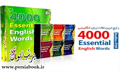 دانلود 4000 Essential English Words - آموزش صوتی رایج ترین لغات زبان انگلیسی به همراه کتاب