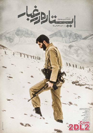 دانلود فیلم ایستاده در غبار با کیفیت عالی | فیلم ایرانی