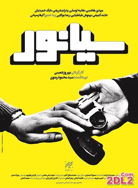 دانلود فیلم سیانور با کیفیت عالی | فیلم ایرانی