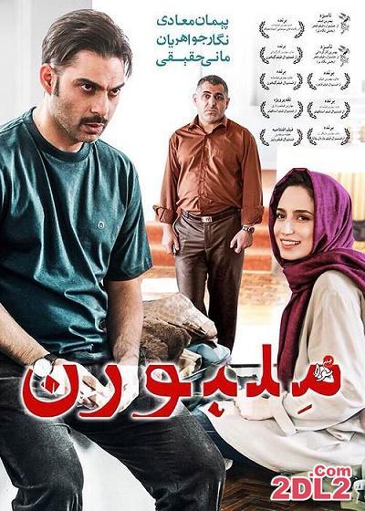 دانلود فیلم ملبورن با کیفیت عالی | فیلم ایرانی