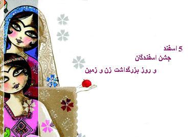 5 اسفند؛ جشن اسفندگان (سپندارمذگان) - روز بزرگداشت زن و زمین